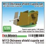 DEF.MODEL[DM35115]1/35 ベトナム戦争 アメリカ陸軍M113用 Okinawaシールドキューポラセット(各社1/35M113に対応)