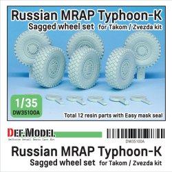 画像1: DEF.MODEL[DW35100A]1/35 現用 ロシア連邦軍 タイフーンK MRAP用自重変形タイヤセット(タコム/ズベズダ用)改訂版