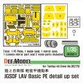 DEF.MODEL[DE35011]1/35 陸上自衛隊 軽装甲機動車 ディティールアップセット(タミヤ用)