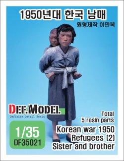 画像1: DEF.MODEL[DF35021]1/35 韓国 朝鮮戦争 戦争難民(2) 姉と弟