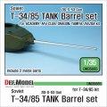 DEF.MODEL[DM35085]1/35 WWII 露/ソ連 T-34/85砲身セット(各社1/35スケールT-34/85対応)