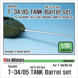 画像1: DEF.MODEL[DM35085]1/35 WWII 露/ソ連 T-34/85砲身セット(各社1/35スケールT-34/85対応)