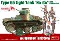ドラゴンモデル[DR30TH-08]1/35 WW.II 日本帝国陸軍 九五軽戦車 ハ号後期型 & 日本兵フィギュアセット