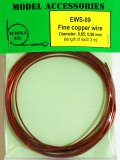 EUREKA XXL[EWS-09] 銅線ワイヤー0.875mm/0.90mm