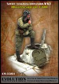 エボリューション[EM-35164]1/35 WWIIロシア赤軍 周囲を見渡す戦車兵長