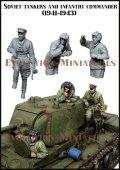 エボリューション[EM-35208]1/35 WWII  ロシア赤軍戦車搭乗員&狙撃兵指揮官セット 1941〜1943