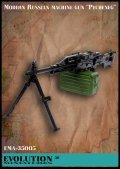 エボリューション[EMA-35005]1/35 現用ロシア ペチェネグ機関銃セット