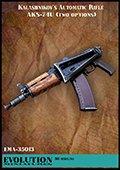 エボリューション[EMA-35013]1/35 現用ロシア  AKS-74U自動小銃(ストック位置2種類入)