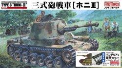 画像1: ファインモールド[FM35720]1/35 三式砲戦車[ホニIII]プラ製インテリア&履帯付セット