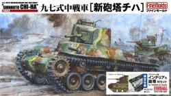 画像1: ファインモールド[FM35721]1/35 九七式中戦車[新砲塔チハ]プラ製インテリア&履帯付セット