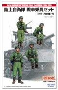 ファインモールド[FM47]1/35 陸上自衛隊 戦車乗員セット(65〜90年代)