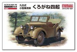 画像1: ファインモールド[FM50] 九五式小型乗用車「くろがね四起」