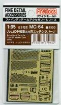 ファインモールド[MG64] 1/35 九七式中戦車系列用エッチングパーツセット