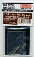ファインモールド[MG65] 1/35 九七式中戦車用57mm砲 砲身