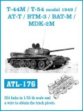 Friul Model[ATL-176]1/35 T-44M/T-54 1949年型/AT-T/BTM-3/BAT-M/MDK2-M