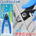 ゴッドハンド[GH-SG-01]ゴッドハンド SGシリーズ プラニッパー 模型用 初心者 ランナーカット ゲートカット 工具 プラモ 日本製