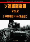 ガリレオ出版グランドパワー 2021年7月号別冊 ソ連軍軽戦車 Vol.2