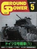 ガリレオ出版[No.312] グランドパワー 2020年5月号 ドイツII号戦車(1)