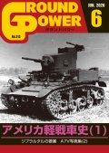 ガリレオ出版[No.313] グランドパワー 2020年6月号 アメリカ軽戦車史(1)