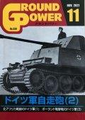 ガリレオ出版[No.330] グランドパワー2021年11月号 ドイツ軍自走砲(2)