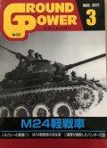 ガリレオ出版[No.322] グランドパワー2021年3月号 M24軽戦車