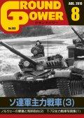 ガリレオ出版[No.303] グランドパワー 2019年8月号ソ連軍主力戦車(3)