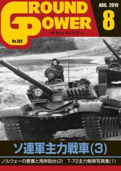 画像1: ガリレオ出版[No.303] グランドパワー 2019年8月号ソ連軍主力戦車(3)