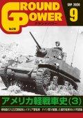 ガリレオ出版[No.316] グランドパワー2020年9月号 アメリカ軽戦車史(3)