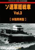 ガリレオ出版グランドパワー2021年9月号別冊 ソ連軍軽戦車 Vol.3