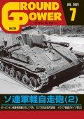 ガリレオ出版[No.326] グランドパワー2021年7月号ソ連軍軽自走砲(2)