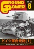 ガリレオ出版[No.327] グランドパワー2021年8月号ドイツ軍自走砲(1)
