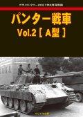ガリレオ出版グランドパワー2021年8月号別冊 パンター戦車 Vol.2 [A型]