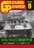 ガリレオ出版[No.328] グランドパワー2021年9月号M8/M20軽装甲車