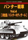ガリレオ出版 グランドパワー 2021年11月号別冊 パンター戦車 Vol.4 [派生型/パンターのディテール]