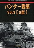 ガリレオ出版グランドパワー2021年10月号別冊 パンター戦車 Vol.3[G型]