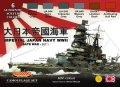 ライフカラー[CS-36]日本帝国海軍カラーセット1