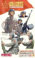 モンモデル[MENHS-011]1/35 人民解放軍装甲車両乗員セット 5体(半身1体を含む)