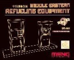 画像1: モンモデル[MENSPS-041]1/35 中東地域の給油機器
