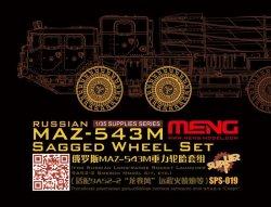 画像1: モンモデル[SPS-019]1/35 ロシアMAZ-543Mタイヤセット