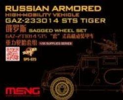 画像1: モンモデル[MENSPS-025]1/35 ロシア GAZ-233014STS タイガー高機動装甲車タイヤセット