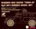 モンモデル[MENSPS-035]1/35 ロシア GAZ 233115 タイガーM高機動装甲車 タイヤセット