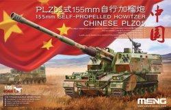 画像1: モンモデル[TS-022]1/35 PLZ05式155mm自走榴弾砲