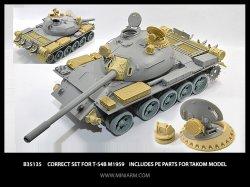 画像1: Miniarm[B35135]1/35 T-54B 1959年型 ディティールセット(タコム2055用)