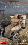 ミニアート[MA39019]1/35 オースチン装甲車日本帝国陸軍仕様1918年製フルインテリア(内部再現)