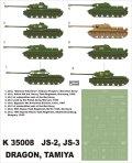Montex[K35008]1/35JS-2/3型 (タミヤ/ドラゴン用)