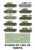 Montex[K35009]1/35KV-1C/KV-1B (タミヤ用)