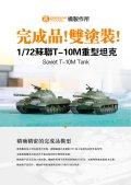 オレンジホビー[C72001]1/72 現用 露/ソ ソビエトT-10M重戦車(塗装済み完成モデル)