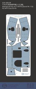 オレンジホビー[G35-028]1/35WWII露 T-34/76 増加装甲セット112工場製(AFVクラブ用)