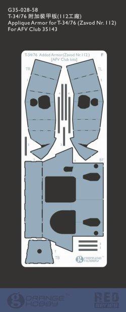 画像1: オレンジホビー[G35-028]1/35WWII露 T-34/76 増加装甲セット112工場製(AFVクラブ用)