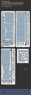 オレンジホビー[G35-029]1/35WWII独 IV号戦車H/J型 シュルツェンセット(DML用)